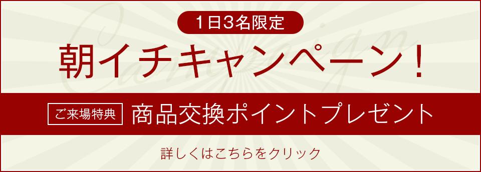 朝イチキャンペーン!