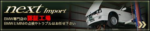 next factory